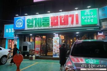 용범이네 인계동 껍데기 독특하네 @ 방이동 먹자골목 맛집