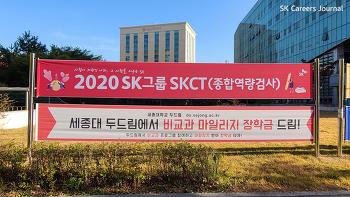 "SKCT 후기가 궁금해? 실제 지원자가 말하는 ""2020 하반기 SKCT는 ㅇㅇㅇ이었다!"