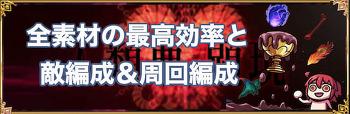 페그오, 소재별 효율던전 리스트 모음 (앱미 19/10/02)
