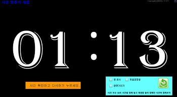 시간 맞추기 게임 및 프로그램 1.1 - 정해진 시간을 예측해 보자.
