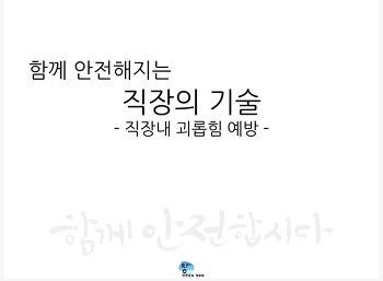 (기업교육) 중우엠텍 -직장 내 괴롭힘 예방교육 - 박지민강사