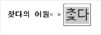 찿다와 찾다 어떤것이 표준 한국어 일까요?
