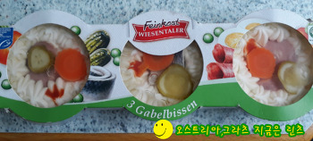 이곳 사람들이 추억의 음식이라 부르는 것, Gabelbissen가벨비센