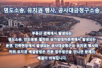 인천 건축 분쟁 법원 최근 판례