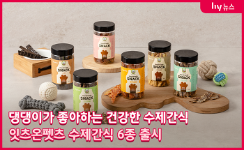 댕댕이가 좋아하는 건강한 수제간식 '잇츠온펫츠 수제간식' 6종 출시