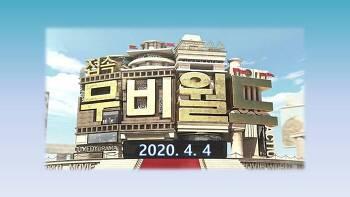 접속 무비월드(20년 04월 04일) 내용 정리