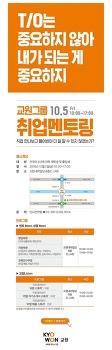 교원그룹 취업멘토링 [Start Your Career!] 개최 안내 (2018년 하반기)