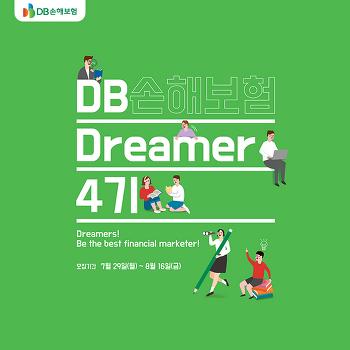 "SNS 마케팅 아이디어가 톡톡! DB손해보험 대학생 서포터즈 ""Dreamer"" 4기 모집"