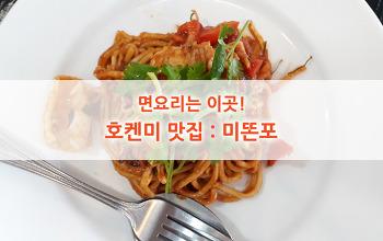 태국식 면요리가 맛있는 호켄미 맛집 : 미똔포(Mee ton poe)