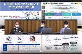 '디지털 경기도정',  한국 IT서비스학회 춘계학술대회 후기