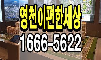 [경북영천/미분양아파트] 영천 이편한세상(대림건설) 마지막기회!