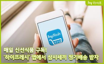 매일 신선식품 구독! '하이프레시' 앱에서 삼시세끼 정기배송 받자
