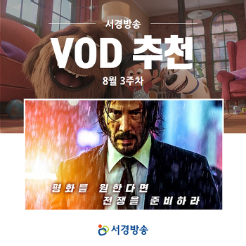서경방송 8월 셋째주 VOD 추천신작 & 인기순위
