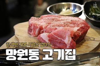 [처음처럼 피셜] 면역력 끌어올리는 서울 삼겹살 맛집 4