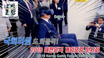 국회의원도 화들짝!|2019 대한민국 게임포럼 전시회 2019 Korea Game Forum Exhibition