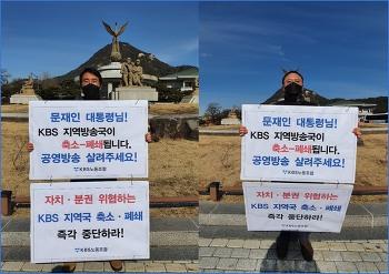 """▣ [활동보고] """"정부는 KBS 축소·폐쇄를 즉각 중단시켜라!"""""""