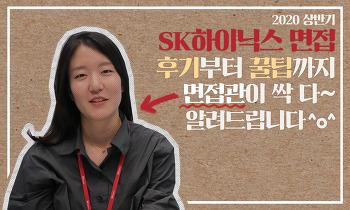 면접관이 직접 알려주는 2020 상반기 SK하이닉스 면접의 모든 것👩🏫 (feat.언택트)