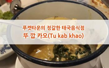 푸켓타운의 정갈한 태국 음식점 : 뚜 깝 카오(Tu Kab Khao)