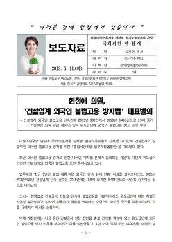 [보도자료] 한정애 의원, '건설업계 외국인 불법고용 방지법' 대표발의
