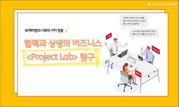 들어 보셨나요? SK케미칼 협력과 상생의 비즈니스 'Project Lab'