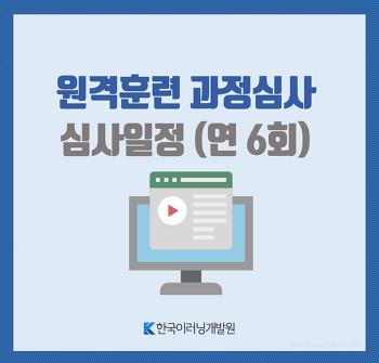 원격훈련 과정 심사 일정 공고 (2019년 6회만 진행)
