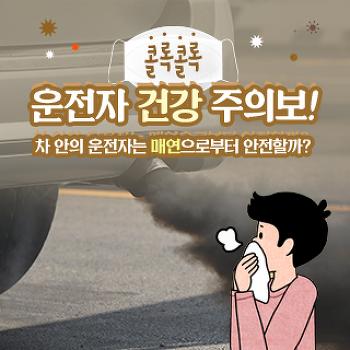 운전자 건강 주의보! 차 안의 운전자는 매연으로부터 안전할까?