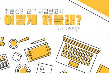 취준생의 친구, 사업보고서. 어떻게 읽을래? (Feat. 경영학도)