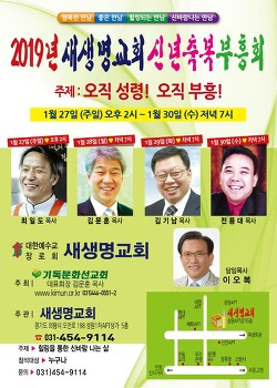 [1월 27일~30일] 2019년 새생명교회 신년축복부흥회 - 새생명교회