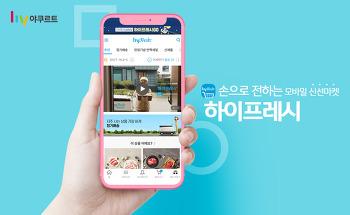 스마트폰 앱으로 만나는 한국야쿠르트 온라인몰 하이프레시!