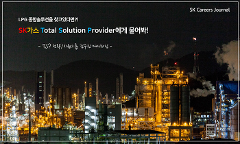 SK가스 Total Solution Provider에게 물어 봐!