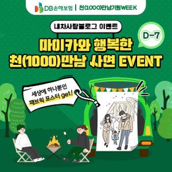[이벤트 D-7]마이카와 행복한 천(1000)만남 사연 이벤트! 당첨확률 높이는 Tip! (~11.30)
