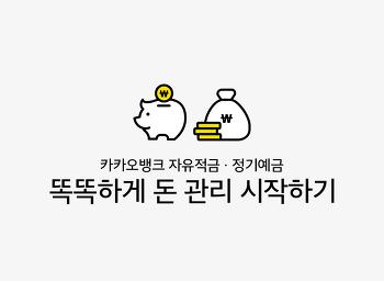 카카오뱅크 자유적금, 정기예금으로 똑똑하게 돈 관리 시작하기