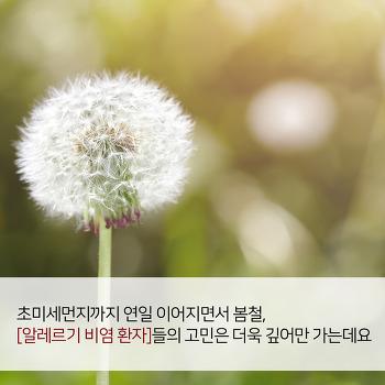 봄 시즌, 알레르기 비염을 이겨낼 수 있는 생활습관 개선 방법은?