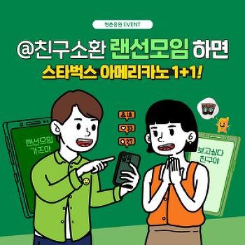 [이벤트] DB손해보험 인스타그램 9월 청춘응원 이벤트!