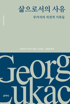 루카치 다시 읽기2『삶으로서의 사유-루카치의 자전적 기록들』(책소개)