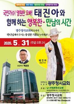 [5월 31일] 태진아와 함께 하는 행복한~만남의 시간 - 광주청사교회