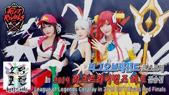 LoL 코스프레 in 2019 리프트라이벌즈 레드 결승전 현장