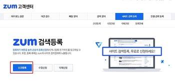 줌(ZUM) 검색사이트에 블로그 등록하는 방법(웹마스터도구)