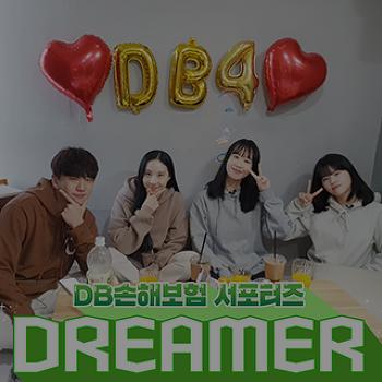 DB손해보험 대학생 서포터즈 Dreamer 4기 촬영 현장 스케치!