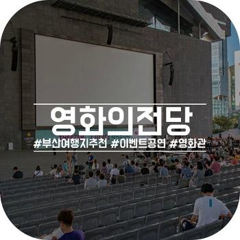 """부산 놀거리 추천, 영화도 보고 행사도 즐기는 """"영화의전당"""""""