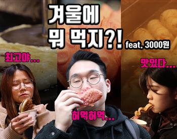 [대학생 서포터즈]3000원으로 겨울에 뭐 먹지?!