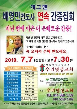 [7월 7일] 배영만전도사 연속 간증집회 - 우리명성교회