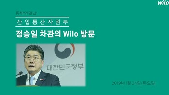 산업통산자원부 정승일 차관 방문