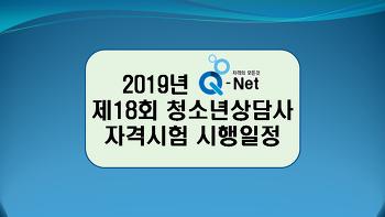 2019년 제18회 청소년상담사 자격시험 시행일정