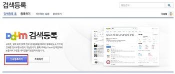 다음 검색사이트에 블로그 등록하는 방법(웹마스터도구)
