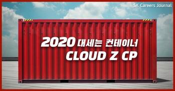클라우드계의 인싸? 2020 대세는 Cloud z CP