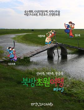 [모집] 북방 초원 역사문화여행 8박 9일