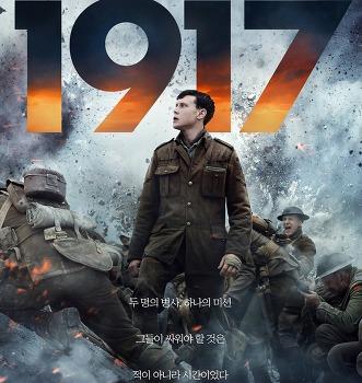 영화 1917(2019) 후기, 결말, 줄거리