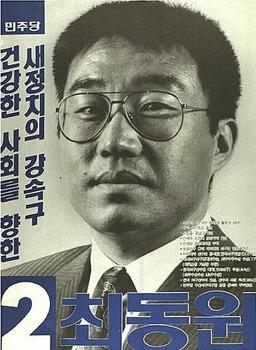 [현장] 최동원 선거 포스터