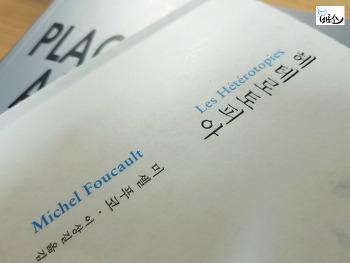 [책] 헤테로토피아, 현실화된 유토피아 공간을 꿈꾸다
